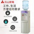 元山立式桶裝溫熱飲水機 YS-813BWS(不含水桶)