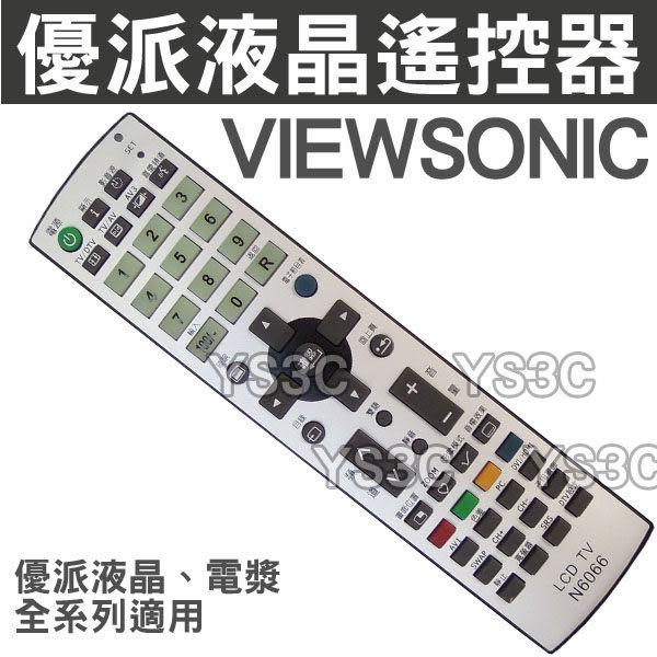 VIEWSONIC 優派液晶電視遙控器 N6066全機種適用 、 優派 液晶電視 遙控器