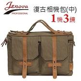【聖影數位】JENOVA 吉尼佛 復古型系列 68002專業攝影背包 可放13 筆電 附防雨罩