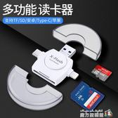 多功能讀卡器迷你小型蘋果安卓type-c手機轉換器OTG多合一單反相機TF/SD卡電腦USB內存 魔方數碼館