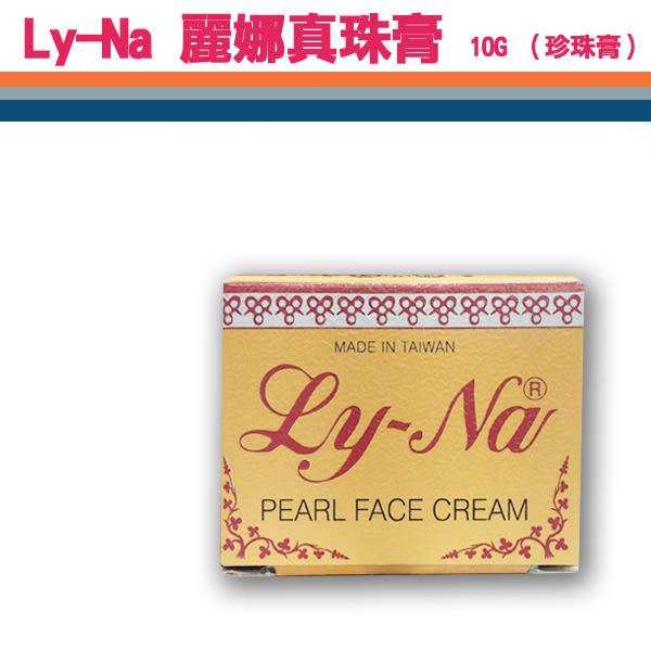 Ly-Na 麗娜真珠膏 (珍珠膏)10G【PQ 美妝】