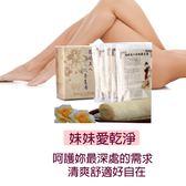 女性專用~私密處保養藥浴泡澡【西施美人】女性專用藥浴泡澡包~妹妹愛乾淨
