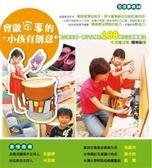(二手書)會做家事的小孩有創意