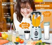 ^聖家^SONGEN 松井多功能蔬果調理機/研磨機/攪拌機/果汁機 GS-326