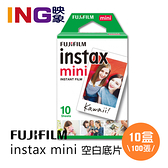 FUJIFILM instax mini 拍立得 空白底片 10支 (100張) 白邊底片 富士