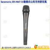 Saramonic SR-HM7 Di 動圈式心形手持麥克風 公司貨 麥克風Lightning輸出連接Apple手機 適用