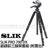 SLIK PRO 700DX 鋁鎂鈦合金三腳架套組 附三向雲台 (24期0利率 免運 立福貿易公司貨) PRO 系列