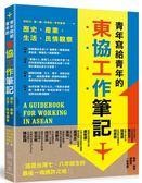 (二手書)青年寫給青年的東協工作筆記:歷史、產業、生活、民情觀察
