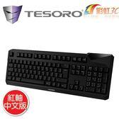 TESORO 鐵修羅杜蘭朵劍 G1N 電競機械鍵盤 / 紅軸