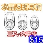 水晶耳帽3入 透明耳帽 內徑12MM耳機藍芽耳機通用 耳帽 (大中小3入一套)【J226】