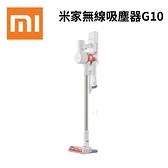 米家無線吸塵器G10 ( 台灣公司貨,保固一年)[分期0利率]