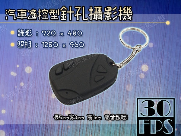 『時尚監控館』汽車鑰匙圈偽裝樣式針孔 DV攝影720X480解析 拍照1280X960超清晰錄影車遙控 送4G