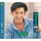 任賢齊 再問一次 CD | OS小舖...