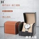 高檔皮質手錶收納盒pu皮飾品展示盒男女機械錶盒單個包裝盒『摩登大道』