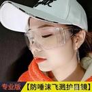 騎行透明護目鏡防唾沫飛濺防塵防霧防風沙眼鏡男女勞保鏡 一米陽光