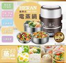 《長宏》HERAN禾聯雙層攜帶型多功能電蒸鍋2L【HSC-2101】熱菜.煮蛋方便又快速~可刷卡,免運費~