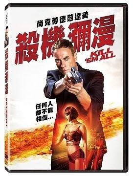 殺機瀰漫 DVD Kill'Em All 免運 (購潮8)