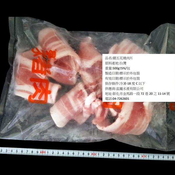 ㊣盅龐水產◇(長)豬五花燒肉片500g/包(約0.5cm)◇重量500g±5%/包 厚約0.5cm◇零$120元/包 夯肉