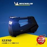 MICHELIN 米其林 激速直驅超靜音電動打氣機 12310原價 3980 【現省 1490】