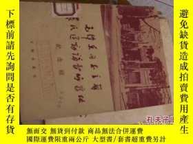 二手書博民逛書店罕見毛澤東同志主辦農民運動講習所舊址紀念館Y28340 毛澤東同