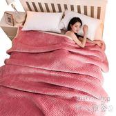 秋冬保暖毯毛毯加厚冬季珊瑚絨雙人保暖床單人 180*200cm  SQ10091『伊人雅舍』TW