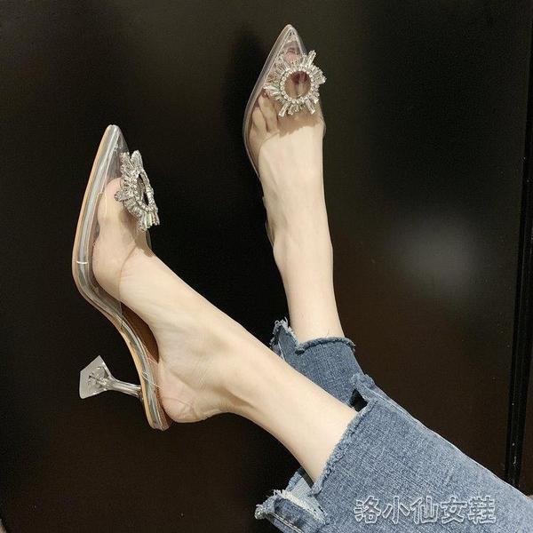 涼鞋女仙女風新款女鞋子夏季百搭潮鞋魚嘴水鑽透明細跟 『洛小仙女鞋』