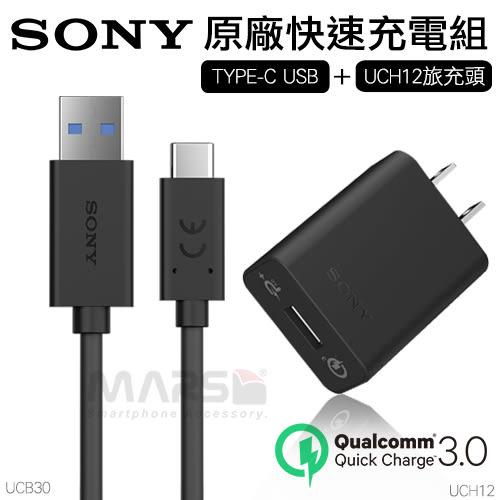【marsfun火星樂】 SONY 快速 UCH12W 原廠 TYPE-C 充電組 傳輸線 旅充頭 充電線 USB3.1