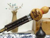葫蘆絲 傣之音紫竹葫蘆絲c調降b調D/G/F調 樂器初學者兒童成人專業演奏型- 夢藝家