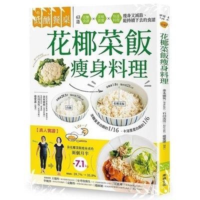 低醣餐桌花椰菜飯瘦身料理(63道低醣食譜x美味套餐x快速料理瘦身又減脂減醣能持續下去的食譜)