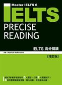 (二手書)IELTS高分閱讀( 增訂版)