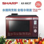 ❤8/31前送麗克特三明治機 RPS-1 ❤SHARP 夏普 AX-MX3T 26L 蒸氣300度 HEALSIO水波爐 紅 / 白