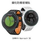 ☆愛思摩比☆GARMIN Approach S6 高爾夫球GPS腕錶 鋼化防爆玻璃貼 高硬度 高清晰 高透光 9H
