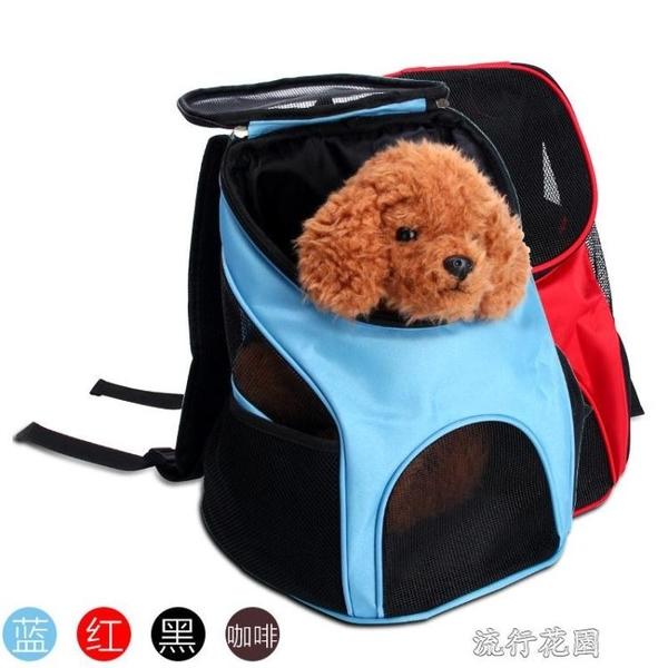 小狗背包寵物外出包背狗狗小型雙肩狗書包裝狗泰迪包外出便攜狗包 流行花園