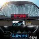 汽車遮陽簾隔熱神器前后擋風玻璃罩遮陽板車用遮陽擋小車內太陽擋
