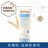 艾惟諾燕麥益敏修護保濕霜200mL【添加神經醯胺】