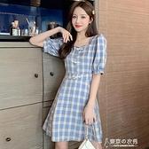 短洋裝 格子短洋裝女夏季新款時尚方領泡泡袖收腰顯瘦  【快速出貨】
