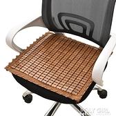 夏季麻將椅墊防滑坐墊涼席辦公室夏天透氣汽車座墊竹涼墊凳子套件 ATF