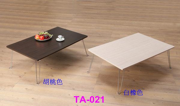 90公分防撥水折腳和室桌電腦桌《 佳家生活館 》優雅時尚 90X60公分折腳和室桌TA-021二色可選
