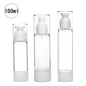 透明真空瓶 100ml 瓶瓶罐罐 空瓶 空罐 化妝品 保養品 分裝瓶 按壓瓶 乳液 噴霧【歐妮小舖】