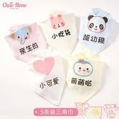 5條裝 嬰兒圍兜純棉三角巾寶寶口水巾可愛卡通【聚可愛】