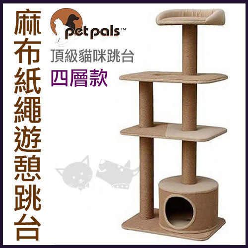 PetLand寵物樂園《Petpals》麻布紙繩遊憩貓跳台-4層 PPSM01 /貓抓/貓窩/貓睡窩