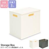 免組裝 收納 收納盒 掀蓋式收納 整理箱 可堆疊 收納盒直1/2款26x19x24cm-3入(含蓋)【H01212】