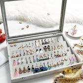 首飾耳釘耳環收納盒家用項鏈耳墜耳飾品盒子展示架【輕奢時代】
