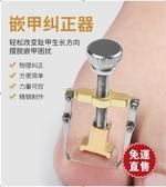 甲溝炎矯正器嵌甲腳指甲鉗修甲套裝修腳刀工具甲勺指甲溝矯正器 交換禮物