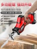 電鋸鋰電往復鋸充電式電動馬刀鋸家用小型大功率戶外手提伐木鋰電鋸 出貨
