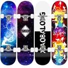 四輪滑板初學者成人男女生青少年滑板成年兒童短板專業雙翹滑板車 樂活生活館
