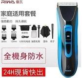 【新北現貨】 Riwa/雷瓦RE-750A理髮器 成電動電推剪 全身防水 嬰兒兒童理髮器igo