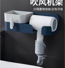 吹風機置物架免打孔衛生間家用廁所壁掛式北歐浴室收納風筒架子OK 小时光生活馆