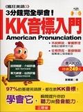 二手書博民逛書店 《KK音標入門(書+2CD)》 R2Y ISBN:9861459057│葉曼麗