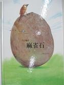 【書寶二手書T2/少年童書_DPD】石之繪本-麻雀石_張哲銘